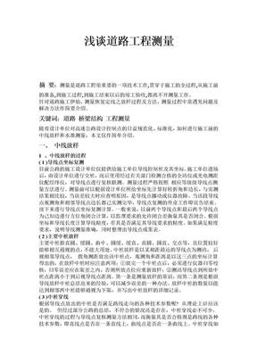 浅谈道路工程测量实习论文.doc