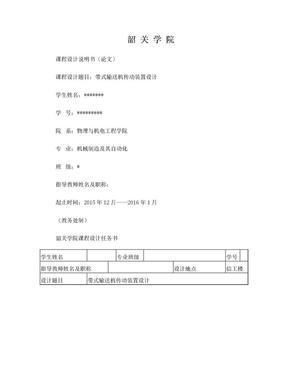 带式输送机传动装置设计(自己做的)(DOC).doc