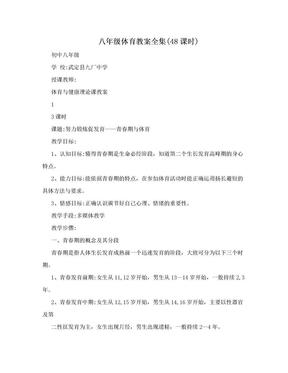 八年级体育教案全集(48课时).doc