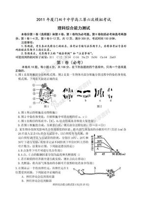 理综模拟试卷.doc