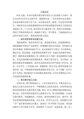 初中语文教师评职称工作总结.doc