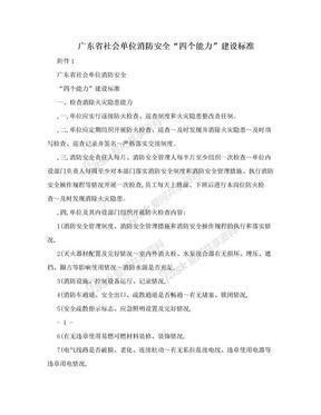 """广东省社会单位消防安全""""四个能力""""建设标准.doc"""