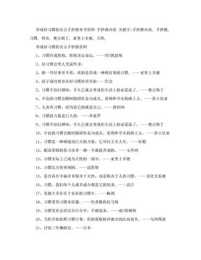养成好习惯的名言手抄报参考资料[手抄报内容].doc