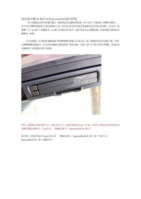 笔记本PCMCIA接口与ExpressCard接口区别 .doc