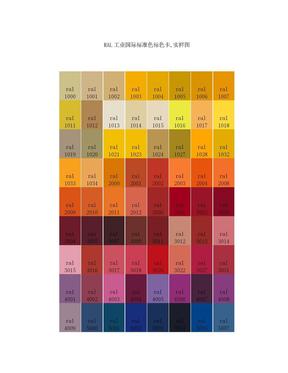RAL工业国际标准色标色卡.doc