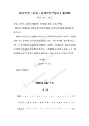 国务院关于公布《通用规范汉字表》的通知(国发[2013]23号).doc