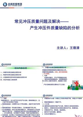 冲压件质量缺陷的分析.ppt
