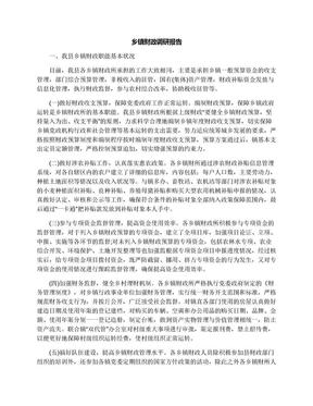 乡镇财政调研报告.docx