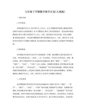 七年级下学期数学教学计划(人教版).doc