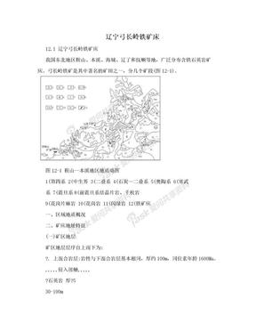 辽宁弓长岭铁矿床.doc