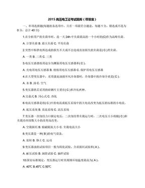2015高压电工证考试题库(带答案).docx