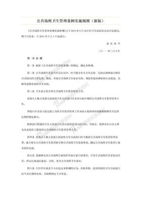 公共场所卫生管理条例实施细则(新版).doc