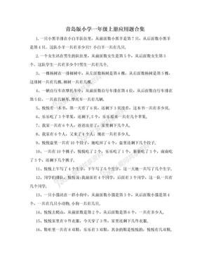 青岛版小学一年级上册应用题合集.doc