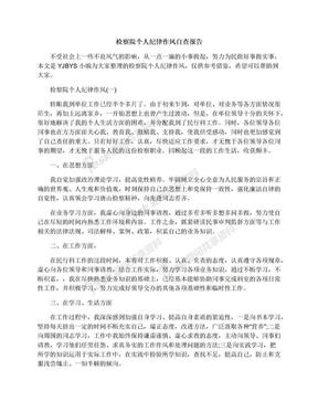 检察院个人纪律作风自查报告.docx