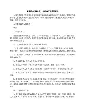 人事委托代理合同_人事委托代理合同范本.docx