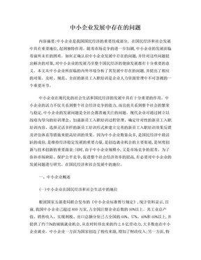 中小企业发展问题研究方法.doc