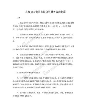 贸易公司财务管理制度.doc