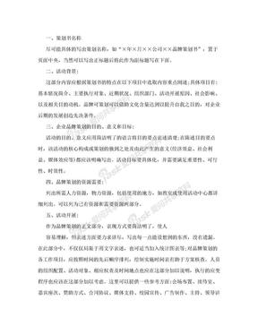 品牌策划书格式,品牌策划书怎么写.doc