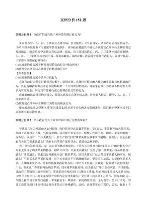 公选干部(副科、副县)——案例分析大全152题.doc