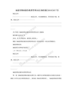 福建省物业服务收费管理办法(闽价服[2010]267号).doc