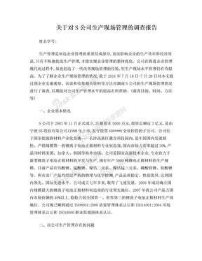 关于对S公司生产现场管理的调查报告(调查报告范文).doc