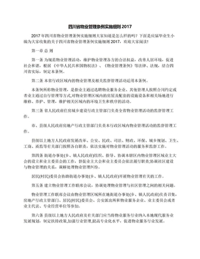 四川省物业管理条例实施细则2017.docx