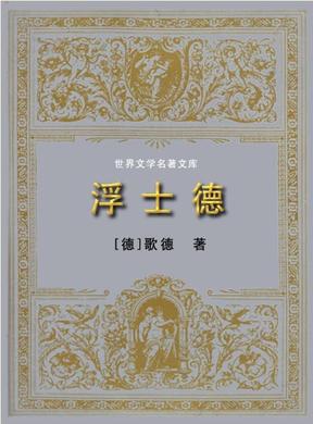 浮士德 (德)歌德著 绿原译.pdf