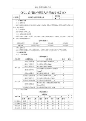 TCL集团技术研发人员绩效考核方案.doc