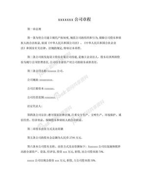 公司章程(范本).doc