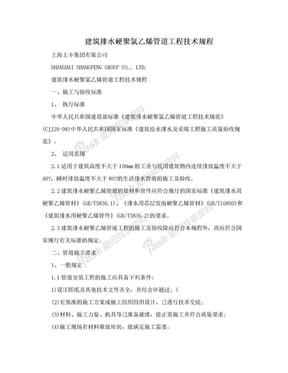 建筑排水硬聚氯乙烯管道工程技术规程.doc
