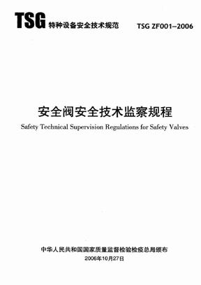 TSG ZF001-2006 安全阀安全技术监察规程.pdf