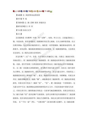 尤二姐悲惨命运的原因  -毕业论文.doc