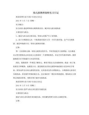 幼儿园教师幼师实习日记.doc