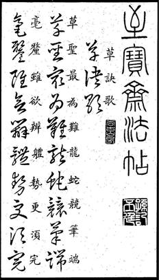 《王羲之草诀歌》.pdf
