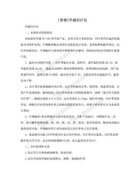 [要领]华盛治疗仪.doc