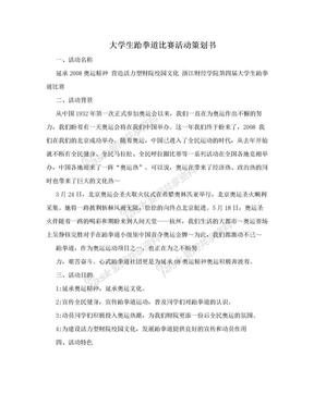 大学生跆拳道比赛活动策划书.doc