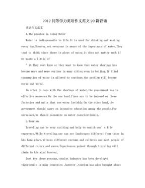 2012同等学力英语作文范文20篇背诵.doc