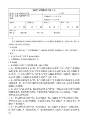 清场管理标准().doc