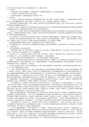 2011年吉林省公务员录用考试.doc