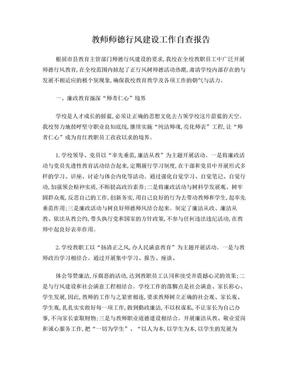 教师师德行风建设工作自查报告.doc
