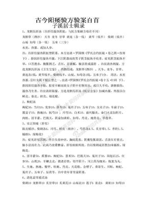 古今阳痿验方验案百首(子溪辑录).doc