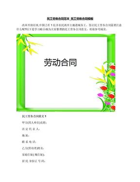 民工劳务合同范本_民工劳务合同模板.docx