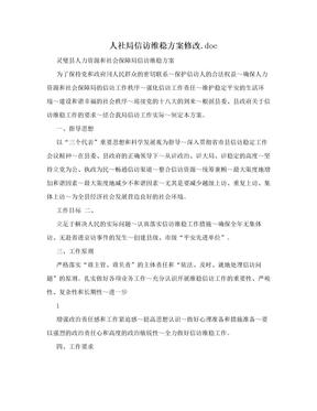 人社局信访维稳方案修改.doc.doc