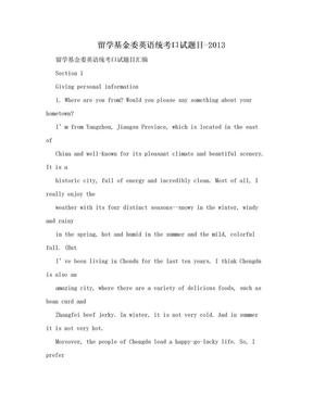 留学基金委英语统考口试题目-2013.doc