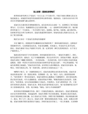 名人故事:爱迪生发明电灯.docx