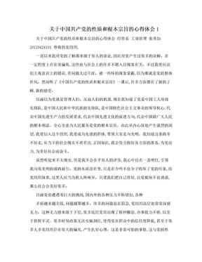 关于中国共产党的性质和根本宗旨的心得体会1.doc
