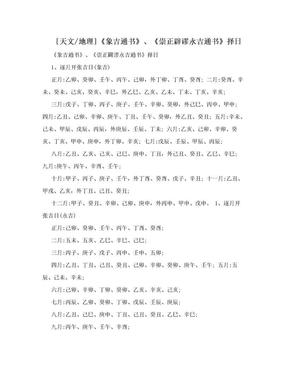 [天文/地理]《象吉通书》、《崇正辟谬永吉通书》择日.doc
