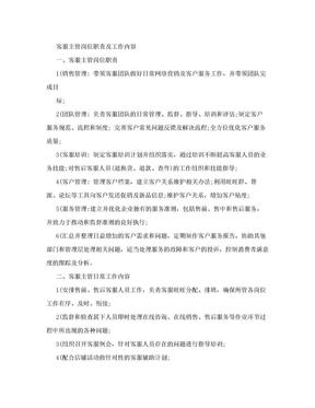淘宝客服主管岗位职责及工作内容.doc