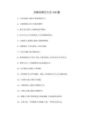 小学关联词填空大全100题.doc