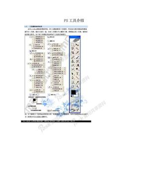 PS工具介绍.doc